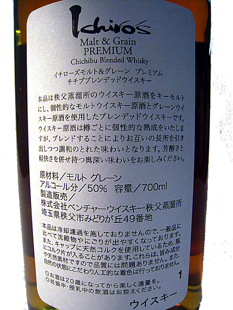 ICHIRO'S Malt&Grain Premium Black Label 50% 70cl Blended Whisky with Gift box
