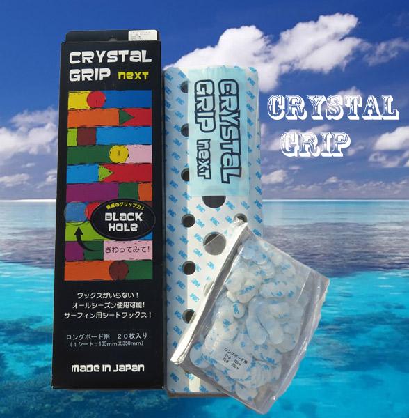 CRYSTAL GRIP NEXT(クリスタルグリップ ネクスト)ロングボード用