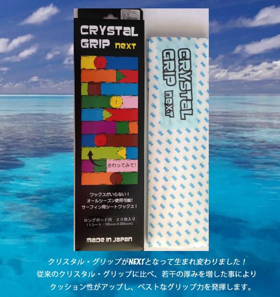 CRYSTAL GRIP NEXT(クリスタルグリップ ネクスト)ロングボード用/01