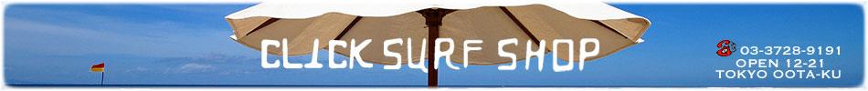 CLICK SURF SHOP:プロセレクトサーフショップ