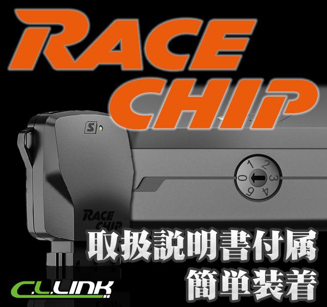 ★大決算セール★RACE CHIP S スズキ アルトワークス アルトターボRS 馬力&トルクUP レースチップエス