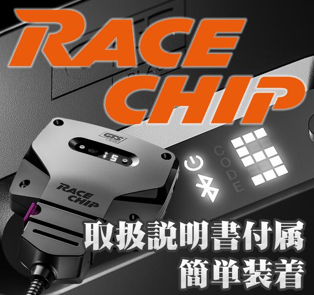 RACE CHIP GTS Black ジャガー XJR 馬力&トルクUP サブコン レースチップ ジーティーエス