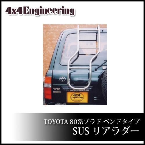 ★大決算セール★4x4エンジニアリング SUSリアラダー ベンド(曲げ)タイプ ランドクルーザー 80系 全年式