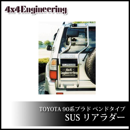 ★大決算セール★4x4エンジニアリング SUSリアラダー ランドクルーザー 9#系 全年式 ベンドタイプ