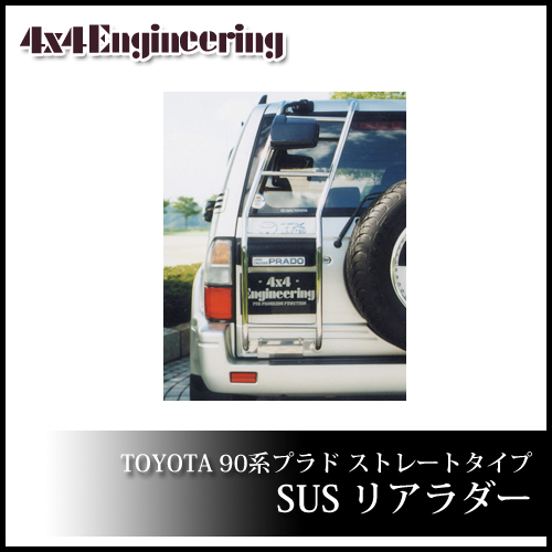 ★大決算セール★4x4エンジニアリング SUSリアラダー ランドクルーザー 9#系 全年式 ストレートタイプ
