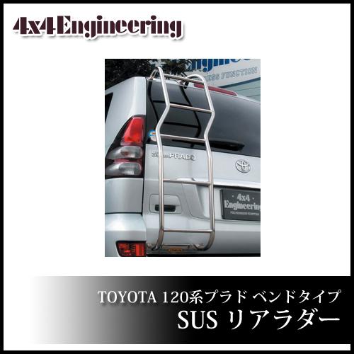 ★大決算セール★4x4エンジニアリング SUSリアラダー ランドクルーザー 12#系 H14.10~ H21.8