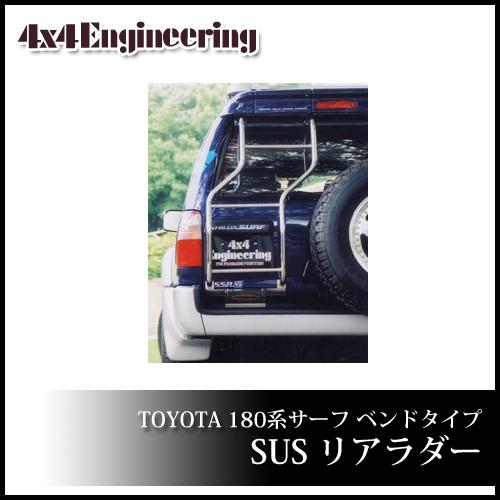 【店内全商品2倍】4x4エンジニアリング SUSリアラダー ハイラックスサーフ 18#系 H7.12~ H14.9