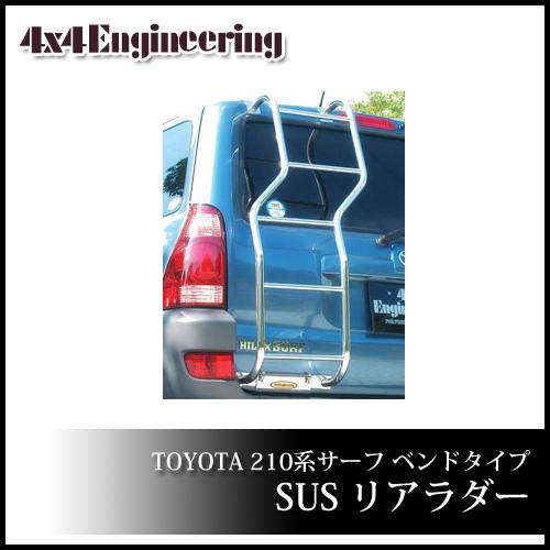 ★大決算セール★4x4エンジニアリング SUSリアラダー ハイラックスサーフ 21#系 H14.10~H21.8