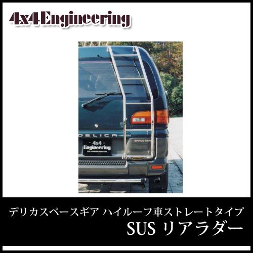 ★大決算セール★4x4エンジニアリング SUSリアラダー デリカスペースギア ハイルーフ車