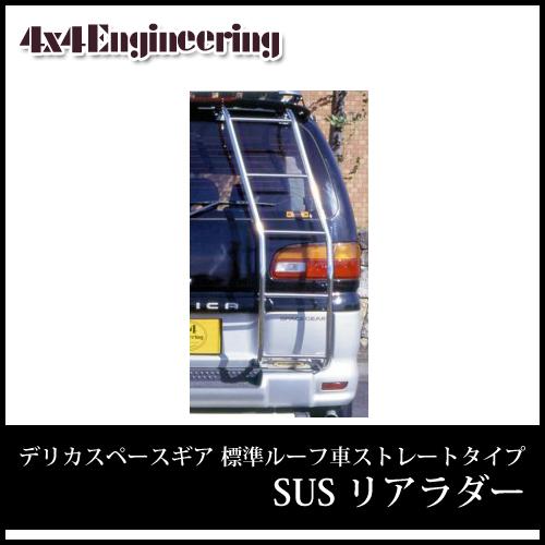 ★大決算セール★4x4エンジニアリング SUSリアラダー デリカスペースギア 標準ルーフ車