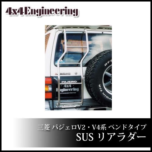 ★大決算セール★4x4エンジニアリング SUSリアラダー パジェロ V2・4#系 H3.1~ H11.8