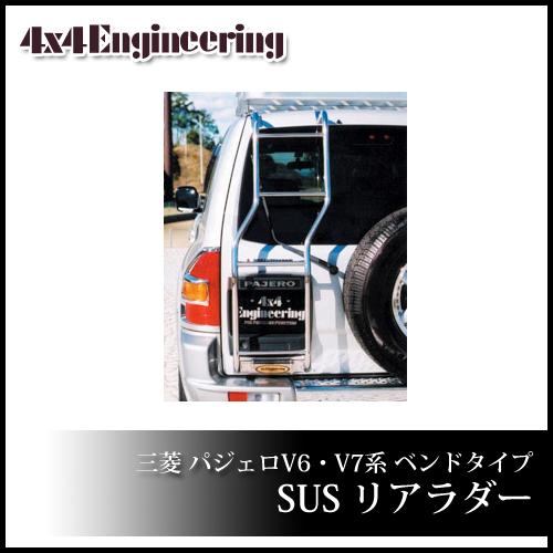 ★大決算セール★4x4エンジニアリング SUSリアラダー パジェロ V6・7#系 H11.9~ H14.8