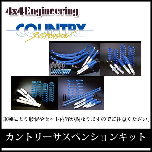 4x4エンジニアリング カントリーサスペンションキット プラドKZJ・KDJ95 Bキット 50mm