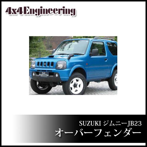 ★大決算セール★4x4エンジニアリング オーバーフェンダー 35mm ジムニー JB23W H10.10~