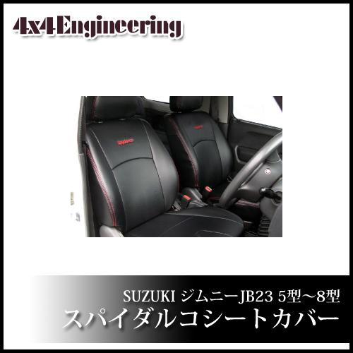 ★大決算セール★4x4エンジニアリング スパイダルコ シートカバー ジムニー JB23W 5型~8型用(H16.10~H24.4)