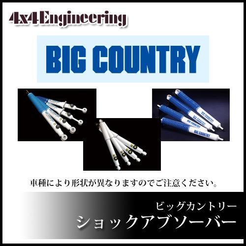 ★大決算セール★4x4エンジニアリング ビッグカントリーショックアブソーバー デリカD5 フロント1本