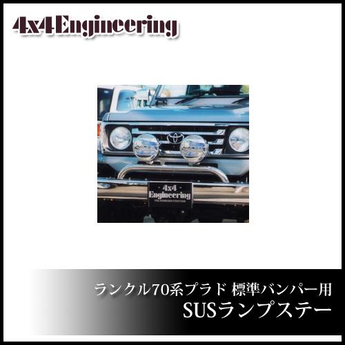 ★大決算セール★4x4エンジニアリング SUSランプステー ランドクルーザー 7#系 H2.1~ ノーマルバンパー装着車用