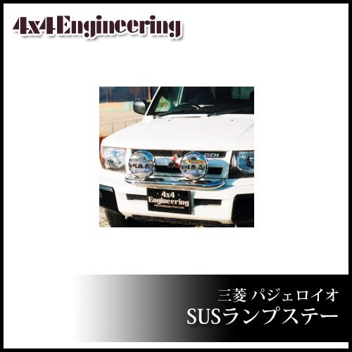 ★大決算セール★4x4エンジニアリング SUSランプステー パジェロイオ H10.11~ H 12.5