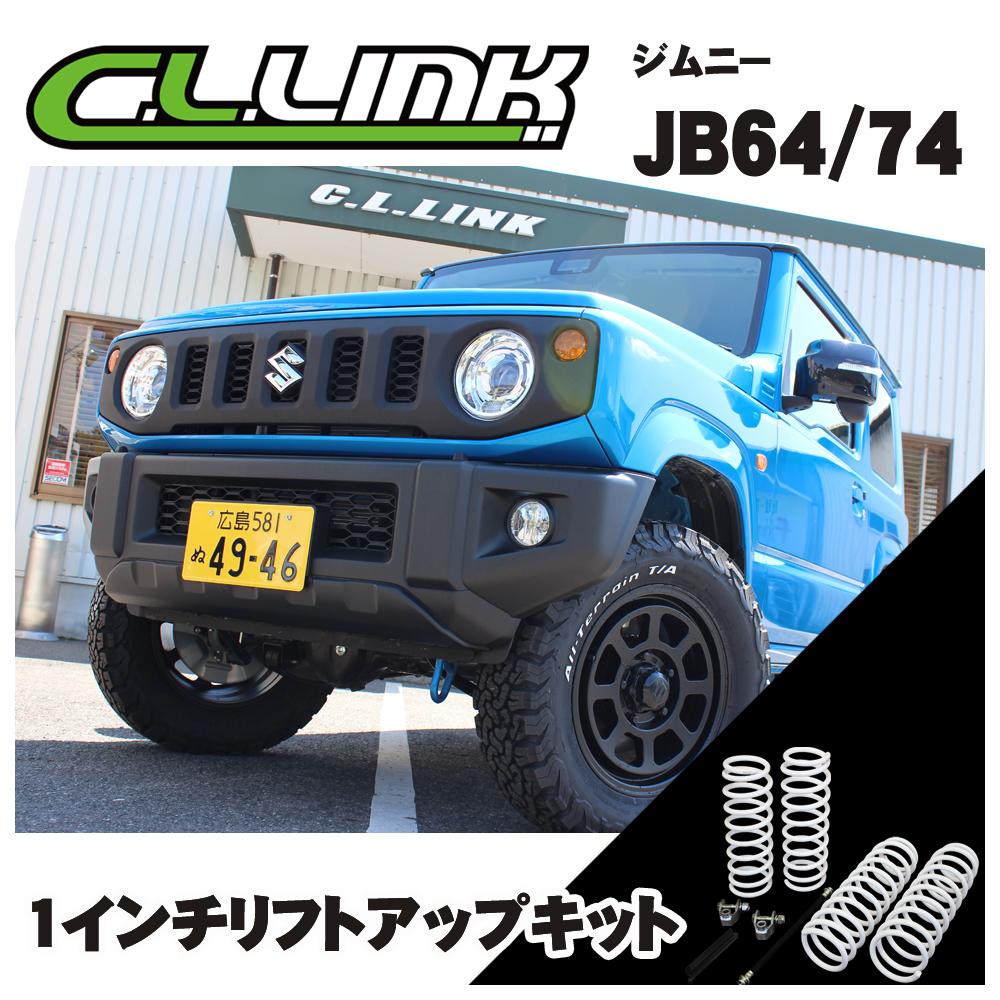 シーエルリンク ジムニー JB64 JB74 シエラ 1インチ リフトアップ キット 車高センサーステー付き