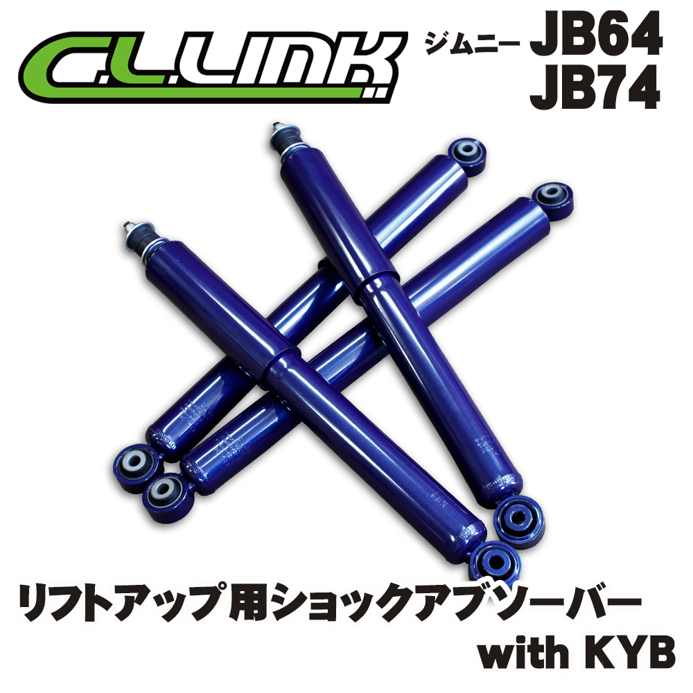 シーエルリンク ロングショックアブソーバー with KYB(カヤバ) ジムニー JB64/JB74