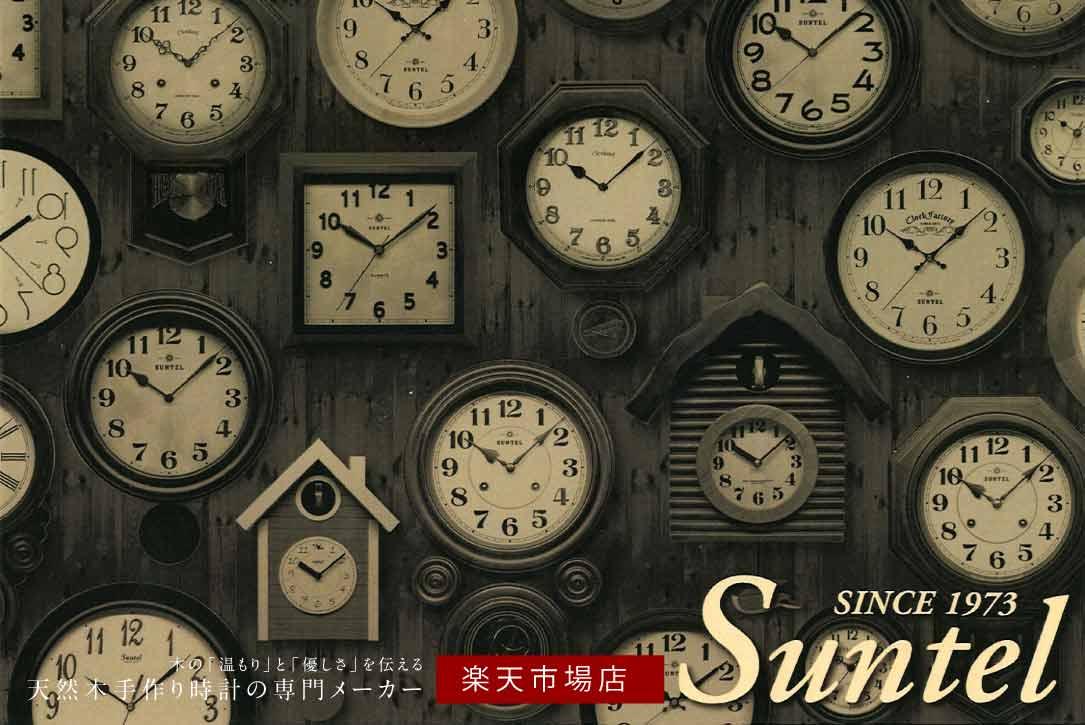 安心の国内製造メーカーさんてる:自社で企画した掛け時計を自社工場で手作りしています。安心の日本製!