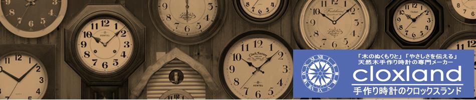 手作り時計のクロックスランド:自社で企画した掛け時計を自社工場で手作りしています。安心の日本製!