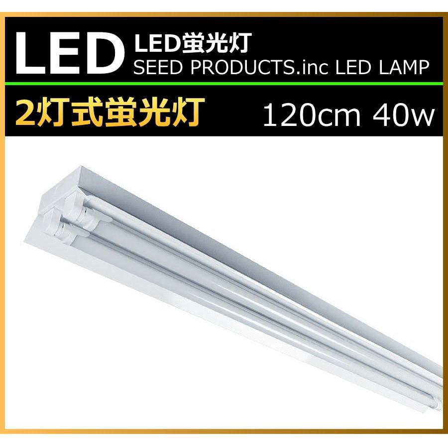 LED蛍光灯 14台セット 2灯式 蛍光器具 40w型 120cm 照明器具 送料無料 直管 直管型 グロー式工事不要 昼光色 LEDライト 蛍光灯 省エネ