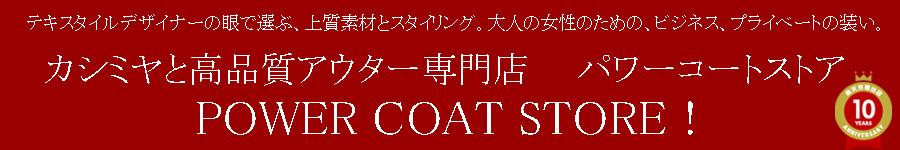 パワーコートストア:カシミヤ/カシミアと高品質ビジネス&アウター専門店