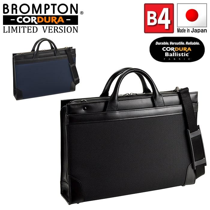 ビジネスバッグ メンズ ブリーフケース B4 通勤バッグ 日本製 コーデュラナイロン ショルダー付き 2way 三方開き 黒 紺 40cm