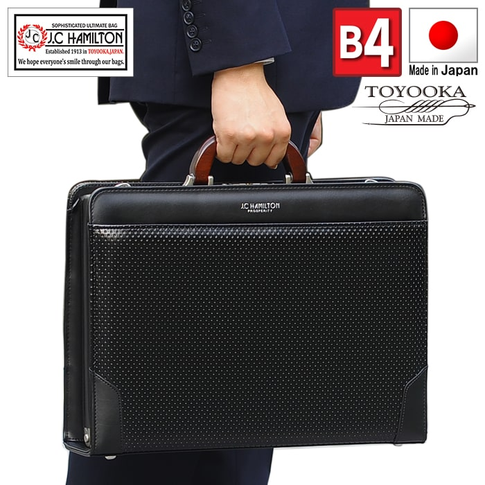 ダレスバッグ メンズ ダレスバック ビジネスバッグ ブリーフケース ビジネスバック B4 A4 日本製 豊岡製鞄 男性用 通勤用 黒 42cm