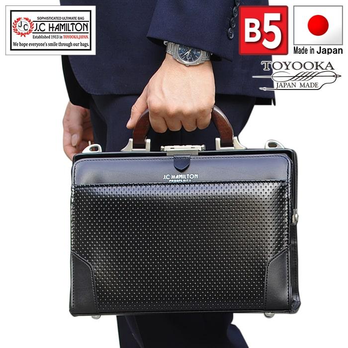 ミニダレスバッグ メンズ ダレスバック ビジネスバッグ セカンドバッグ ブリーフケース B5 仕切り付き 日本製 豊岡製鞄 大開き 男性用 通勤用 黒 30cm