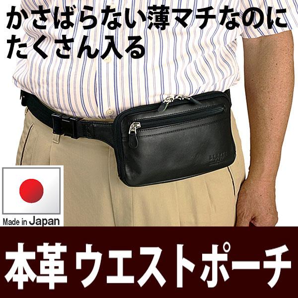 ウエストバッグ 小型 ウエストポーチ メンズ スリム ポーチ 牛革 本革 黒 ブラック色