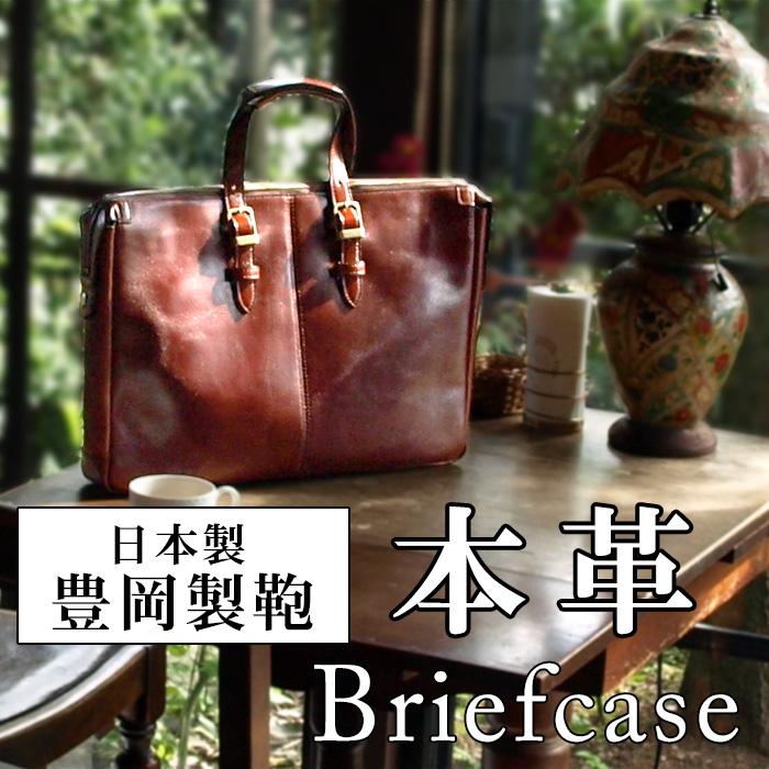 ビジネス バッグ 鞄 メンズ ブリーフケース 牛革 本革 レトロ風 レザー 書類 バッグ 日本製 ブラック&チョコ 2色 B4 39cm オイルヌメ仕上げ