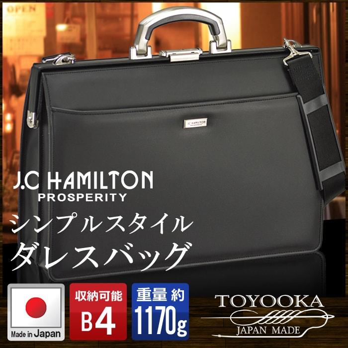 ブリーフケース メンズ ビジネスバッグ ダレスバッグ 書類鞄 ブラック B4サイズ アルミハンドル 口枠 日本製