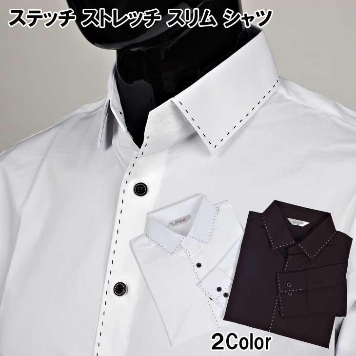 ドレスシャツ 伸びるストレッチ生地 ステッチ 装飾 長袖 ワイシャツ スリムライン シャツ 黒と白 2色