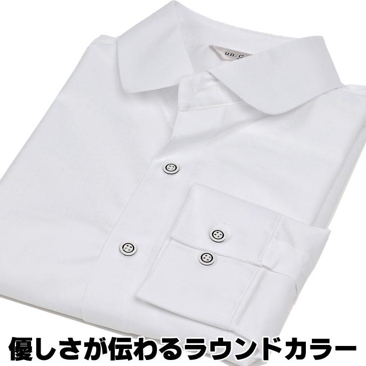 ドレスシャツ ラウンド カラー 丸い襟 伸びるストレッチ生地 長袖 ワイシャツ スリムライン シャツ ホワイト 白