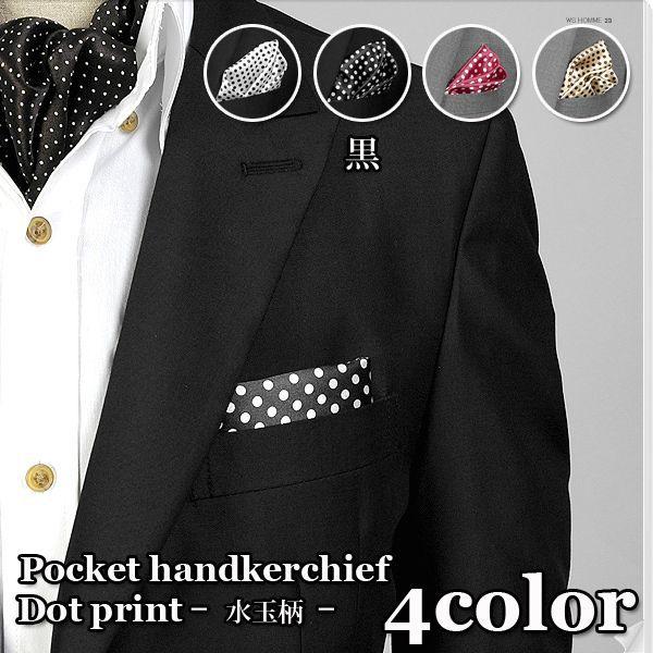 ポケットチーフ一つでオシャレのレベルアップ ポケットチーフ サテン生地 水玉 ドット 与え 黒 白 PC20 レッド 新作多数 4色 ベージュ