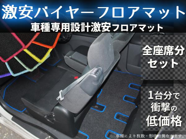 daihatsumirajino L700/L710采购员车底板垫 ※在可选择的脚垫的情况下,购买以后再一次计算价格。