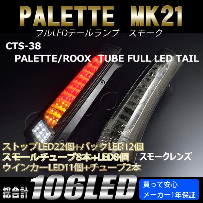 スモーク [MK21S] パレット チューブLEDテールランプ/