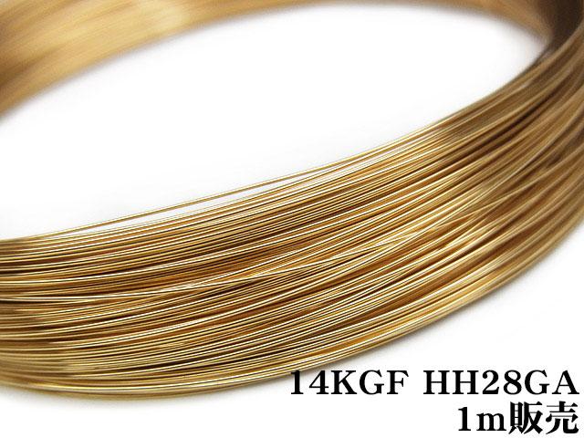 14KGF パーツ K14GF ワイヤー ラウンド アクセサリー ハンドメイド 金具 素材 部品 材料 資材 14KGF ワイヤー[ハーフハード] 28GA(0.32mm)【1m販売】▽ パーツ アクセサリー クラフト 金具 USA製 14Kゴールドフィルド 14金ゴールドフィルド 14K Gold Filled