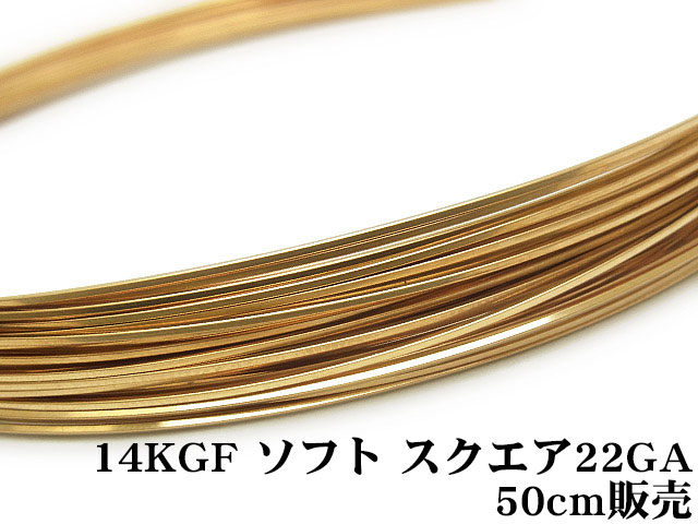 14KGF パーツ K14GF ワイヤー スクエア 激安 アクセサリー ハンドメイド 金具 素材 部品 材料 資材 14Kゴールドフィルド 22GA ソフト Filled 0.64mm 14K Gold 14金ゴールドフィルド 公式ショップ クラフト USA製 50cm販売