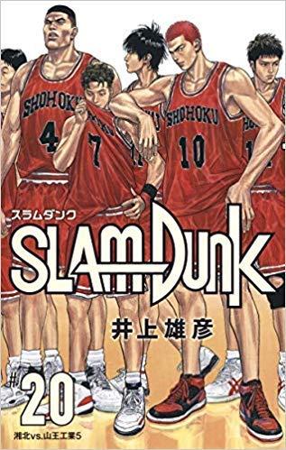新装再編版 DUNK SLAM -スラムダンク- 1-20巻セット(完結)