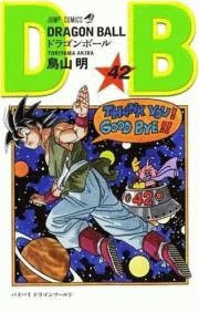 DRAGON BALL-ドラゴンボール- 全巻セット(全42巻 完結)