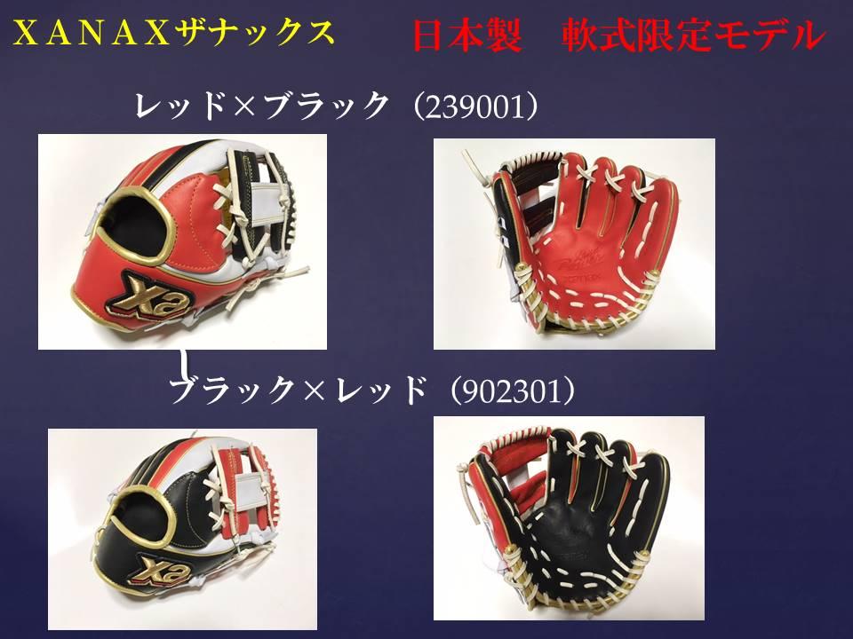 日本製!ザナックス(xanax) BRG-6317S 軟式用グラブ(内野手用) ザナパワー 限定品 グローブ 野球用品