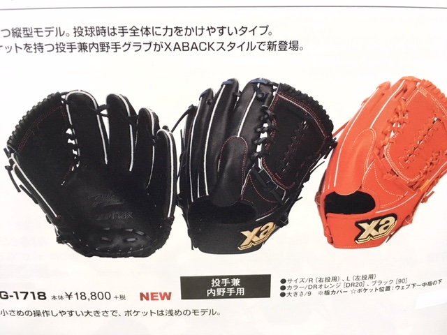 今だけポイント11倍 2018年モデル 日本製 投手と内野の兼用モデル 送料無料 ザナックス ザナパワー BRG-1718 XANAXザナックス野球用品