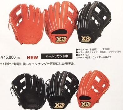 今だけポイント11倍 2018年モデル 日本製  送料無料 ザナックス ザナパワー 少年軟式グラブ BYG-5918, BYG-6218 XANAXザナックス野球用品