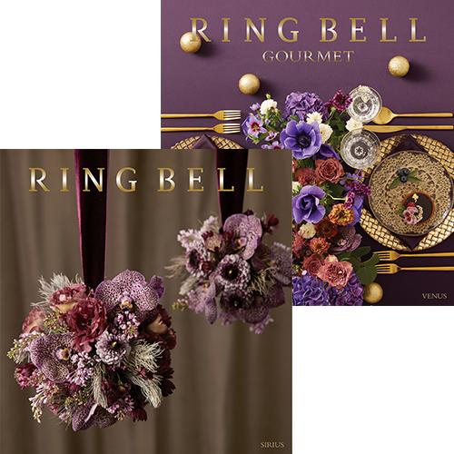 カタログギフト リンベル(RING BELL) ブライダル向け シリウス&ビーナス /(結婚 結婚式 披露宴 引き出物 ブライダル) CONCENT コンセント 送料無料 ホワイトデー お返し 2020 ランキング