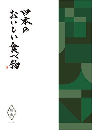 日本のおいしい食べ物 グルメカタログギフト 唐金コース