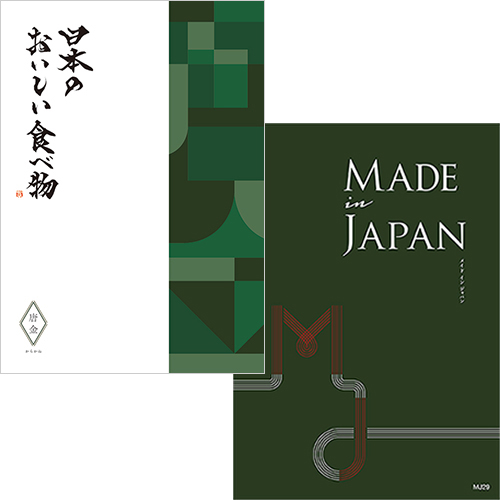 made in Japan(MJ29) with 日本のおいしい食べ物(唐金)
