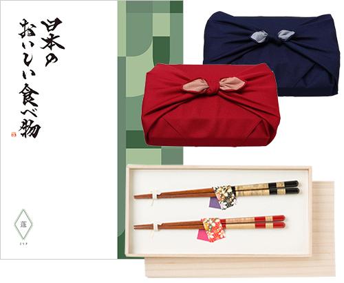 日本のおいしい食べ物 グルメカタログギフト 蓬【よもぎ】コース +箸二膳(桜草)